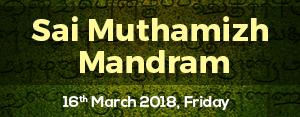 muthamil-mandram